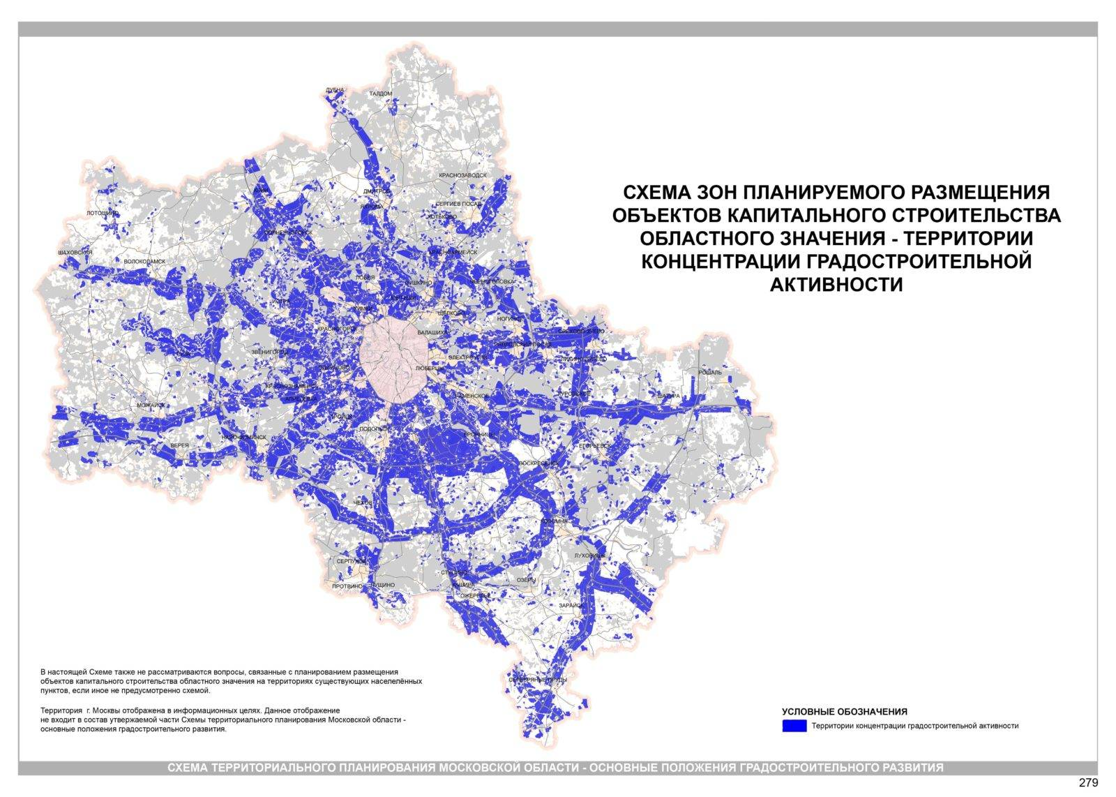 Расширение городов Подмосковья схема